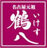 株式会社鶴八